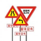 [안전표지판] 삼각 900