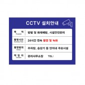 [CCTV]유리문_부착(스티커_297*210)